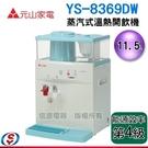 【信源電器】12公升 元山微電腦蒸汽式防火溫熱開飲機 YS-8369DW