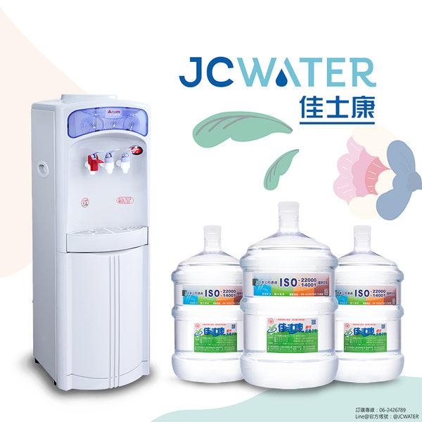 給家人最好- 直立冰溫熱桶裝式飲水機 搭配20桶鹼性離子水