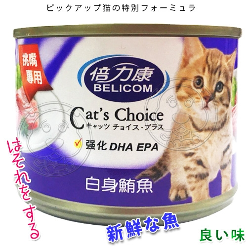 📣此商品48小時內快速出貨🚀》倍力康》白身鮪魚挑嘴貓用鮮美貓罐頭-170g