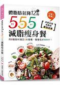 體脂肪狂降12%的555減脂瘦身餐:用5種食材滿足5大營養,餐餐低於500卡!1