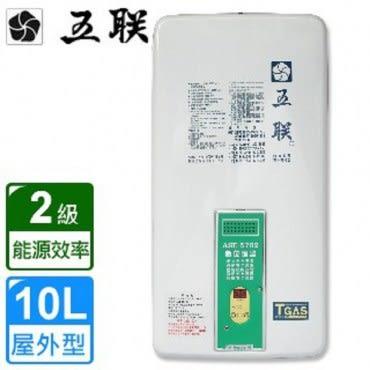 【五聯】ASE-5702自然排氣屋外數位恆溫熱水器(10L)-天然瓦斯