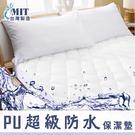 床邊故事_銷售之冠_超級防水保潔墊_單人3.5尺~床包式