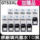 HP GT53XL GT53 原廠填充墨水 十黑