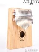 拇指琴 卡林巴琴10音17音非洲手指琴 kalimba卡林巴 手撥鋼琴兒童  快意購物網