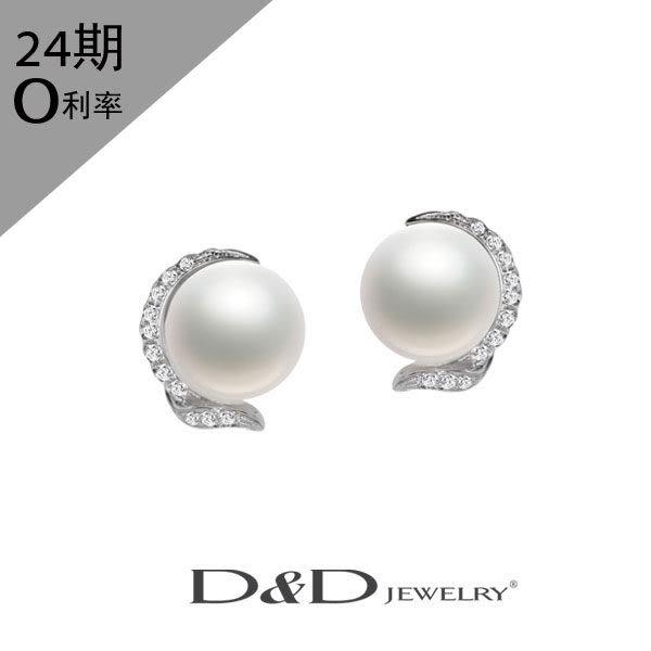 D&D 情人節禮物天然珍珠耳環9.5mm 品牌精品 時尚紐約系列