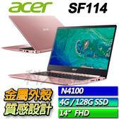 【ACER宏碁】【再送好康禮】SF114-32-C3DZ 粉  ◢14吋金屬外殼輕薄筆電 ◣