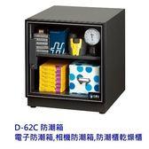 防潮家 電子防潮箱 【D-62C-1】 64L 五年保固 停電時持續吸濕12小時 新風尚潮流