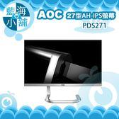 AOC 艾德蒙 PDS271 27型AH-IPS寬螢幕液晶顯示器 電腦螢幕