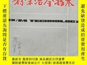 二手書博民逛書店粉末冶金技術【1982年】罕見第一卷 第一期 創刊號Y22057 出版1982