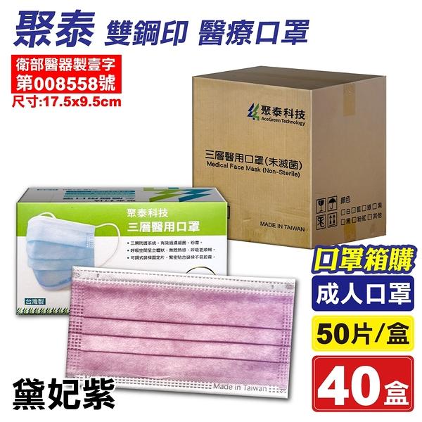 (箱購) 聚泰 聚隆 雙鋼印 成人醫療口罩 (黛妃紫) 50入X40盒 (台灣製造 CNS14774) 專品藥局【2017433】