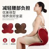 坐姿矯正美臀坐墊保護脊椎護腰靠墊辦公室尾椎骨減壓 igo