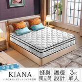 奇雅娜 護邊平三線蜂巢獨立筒床墊-單人3x6.2尺