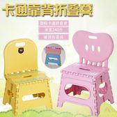 瀛欣加厚摺疊凳子塑料靠背便攜式家用椅子戶外創意小板凳成人兒童限時八九折