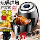台灣110V 雙鍋好清洗 大容量 5.5L 更好料理 健康無油料理 全家食在安心 方便無油電炸鍋