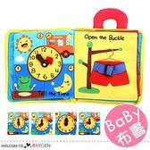 寶寶趣味時鐘故事書3D布書 早教益智玩具