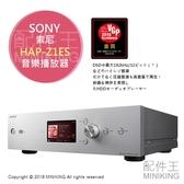 日本代購 空運 SONY HAP-Z1ES 數位播放器 硬碟 音樂播放器 DSD Wi-Fi