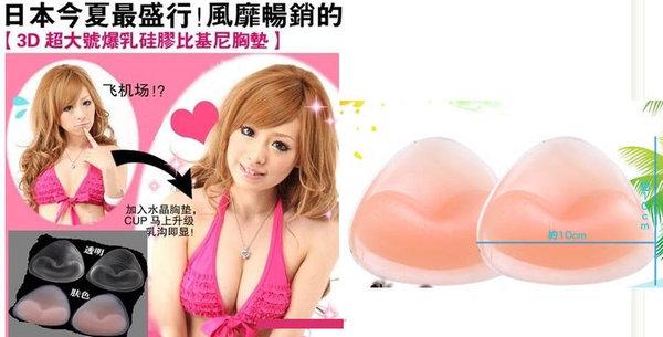 來福,3D心型加厚豐胸矽膠胸墊/水餃墊內衣胸墊.比基尼.泳衣,一對230元,現貨+預購7-10