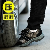 勞保鞋男夏季透氣防砸防刺穿工作鋼包頭迷彩輕便防滑安全工地 易家樂