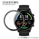 【3D曲面複合保護貼 】MI 小米手錶運動版/小米 COLOR 螢幕滿版保護貼/高透強化防刮保護膜-ZW
