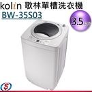 【信源】3.5公斤【Kolin歌林單槽洗衣機】BW-35S03 / BW35S03