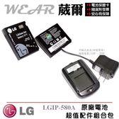 葳爾Wear LG LGIP-580A 原廠電池【配件包】附保證卡,KU990 HB620T KC910 KM900 KB770 KU990R