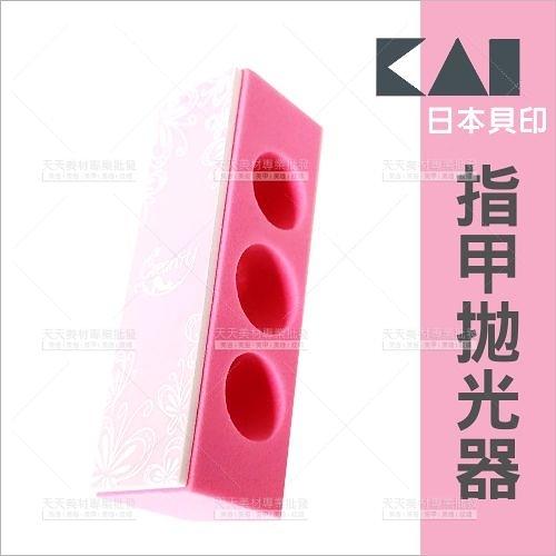 日本貝印指甲拋光器-單入(粉紅)HC-864[62584]