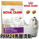 【ZOO寵物商城】 法國皇家PRM24瑪...