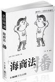 (二手書)袁翟老師開講:海商法-播-國考生.在校生皆適用(保成)