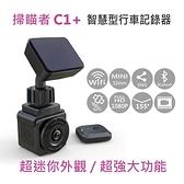 【掃瞄者】C1+智慧型行車記錄器 *贈16G記憶卡+車用整理包 出清下殺