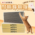 AFU 耐抓貓抓板 【M號】MIT台灣製造 五層紙板厚度 貓咪舒壓 貓紙板 磨爪抓板 貓玩具 喵星人
