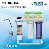 【龍門淨水】Dura-390奈米生飲級多效能淨水器 5道 Dura3MEverpure濾頭(DA3156)