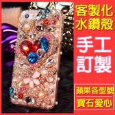 蘋果 IPhone XS Max XR IX i8 Plus i7 i6S i5 SE 手機殼 水鑽殼 客製化 訂做 寶石愛心鑽殼