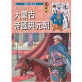 (二手書)《元、明》大蒙古帝國與元朝