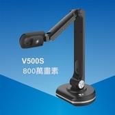 ★取代IPEVO P2V★ JOYUSING 捷視星 V500S USB 實物文件攝影機
