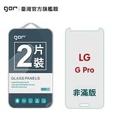 【GOR保護貼】LG G Pro 9H鋼化玻璃保護貼 gpro 全透明非滿版2片裝 公司貨 現貨