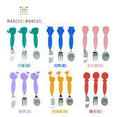 【加拿大MARCUS&MARCUS】動物樂園不鏽鋼刀叉匙三件組(6款可選)