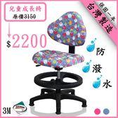電腦椅 辦公椅 書桌椅 椅子【航海王腳圈固定】MIT台灣製工廠直營 DIJIA 帝迦 兒童椅 升降椅