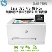 HP M254dw 無線網路觸控雙面彩色雷射印表機+1組原廠4色碳粉匣★(原廠公司貨)加贈$500 7-11禮券