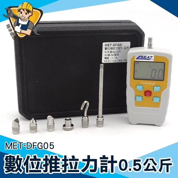壓力計 測力計 4種單位 【精準儀錶】推力測試 MET-DFTG05 數顯推拉力計 拉力試驗機 拉力秤