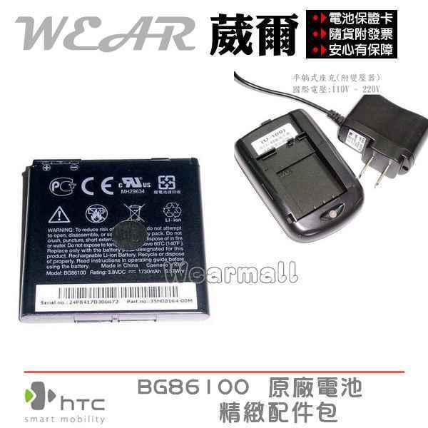 HTC BA S590 原廠電池 1730mAh【配件包】Sensation Z710E EVO 3D Sensation XE Titan X310E Sensation XL X315E 【BG8..