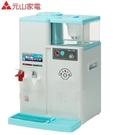 【元山牌】微電腦蒸氣式防火溫熱開飲機 YS-8361DW / YS8361DW