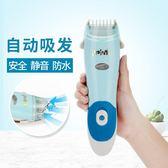 嬰兒理發器靜音寶寶剃頭發嬰幼兒童電推剪自動吸發充電剃頭刀家用 QQ3083『樂愛居家館』