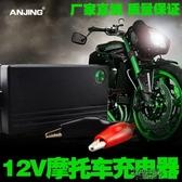 電瓶充電器12v伏1000am通用型摩托車玩具車蓄電池充電  【快速出貨】