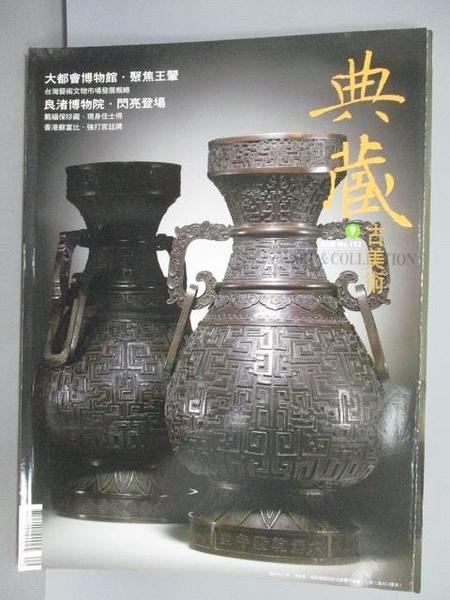【書寶二手書T7/雜誌期刊_PEP】典藏古美術_192期_良渚博物院閃亮登場等