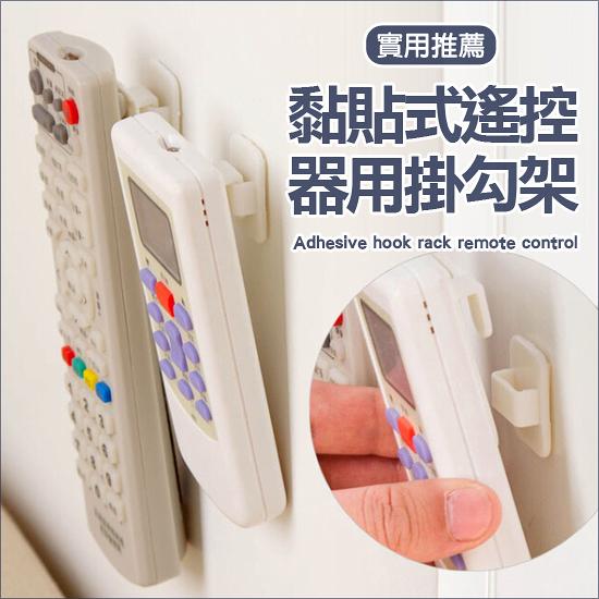 黏貼式遙控器掛勾架 收納 掛架 置物 黏鉤 冷氣 電視 牆面 櫥櫃 多功能【K076】米菈生活館