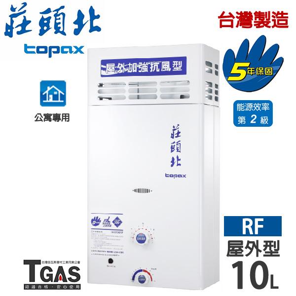 莊頭北 10公升屋外加強抗風型熱水器【TH-5107RF】含基本安裝
