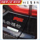 [7-11限今日299免運]金屬車貼 車貼 造型車貼 汽車個性金屬貼 RS金屬✿mina百貨✿【G0056】
