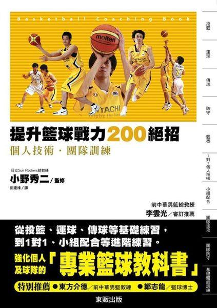 (二手書)提升籃球戰力200絕招