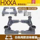 【標準四腳-HXXA】洗衣機底座托架通用...