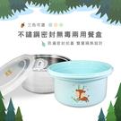 台灣製 三色可選 兒童無毒304不鏽鋼密封雙層可拆隔熱餐盒/餐碗 易晉